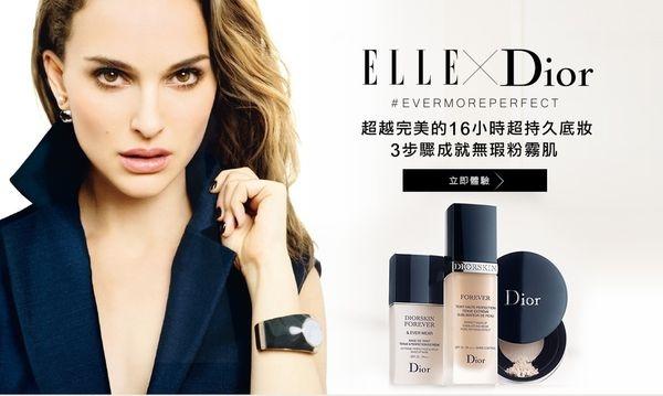 [ 分享 ] 【Dior】無暇粉霧肌底妝免費臨櫃索取