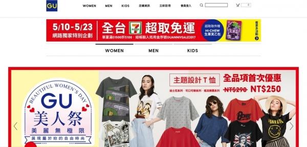 [ 衣 ] 【GU線上服飾網路商店】妳家的線上衣櫃7-11超取免運隨時採購一件心愛衣裳