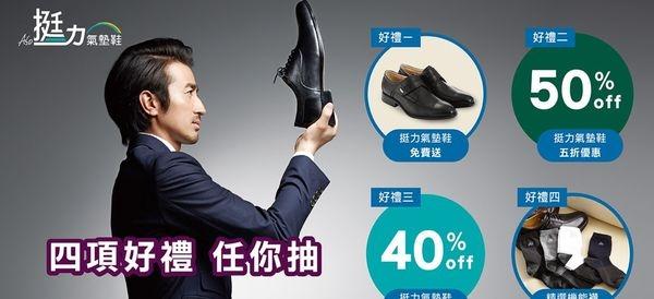 [ 分享] 【阿瘦氣墊鞋】人人有獎試穿活動