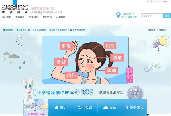 [ 分享 ] 【理膚寶水】敏感肌保護策略免費試用送到府