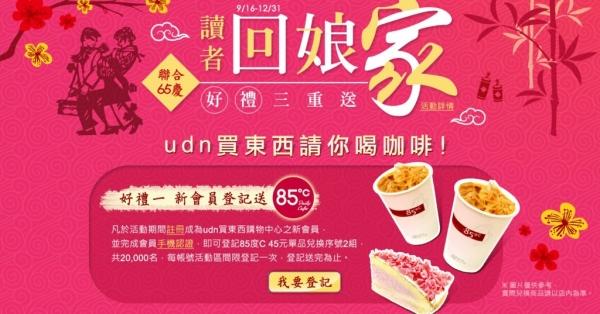 [ 分享 ] 【UDN】加入會員送85度C午茶券兩張