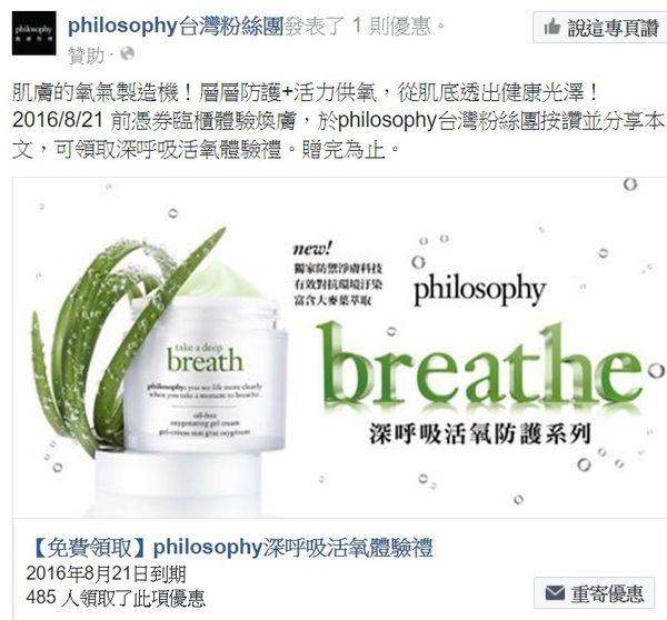 [ 分享 ] 【肌膚哲理philosophy】活氧體驗禮免費領取試用