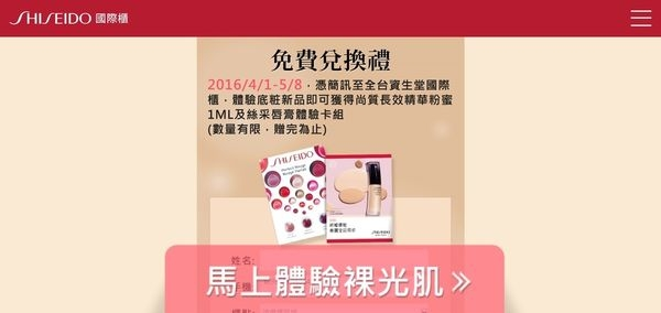 [ 分享 ] 【資生堂】長效精華粉蜜還送唇膏卡免費臨櫃體驗領取