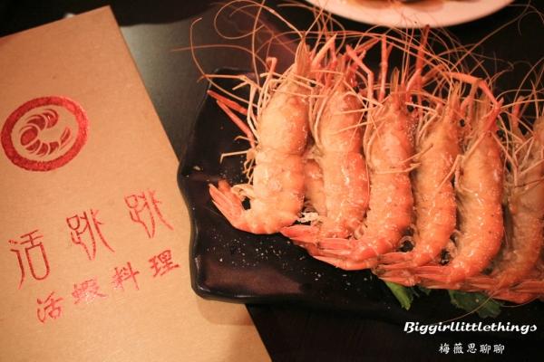[ 食 ] 【活跳跳活蝦餐廳】桃園市餐廳活蝦料理海鮮餐廳推薦!