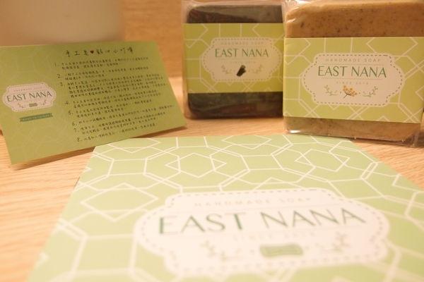 ∣ 贈獎 ∣  [ 特稿 ] 【EAST NANA OHMYGOD日夜潔顏手工皂】與自然融合的心跳裡洗著臉