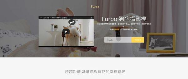 [ 分享 ] 【Furbo】狗狗攝影機免費試用