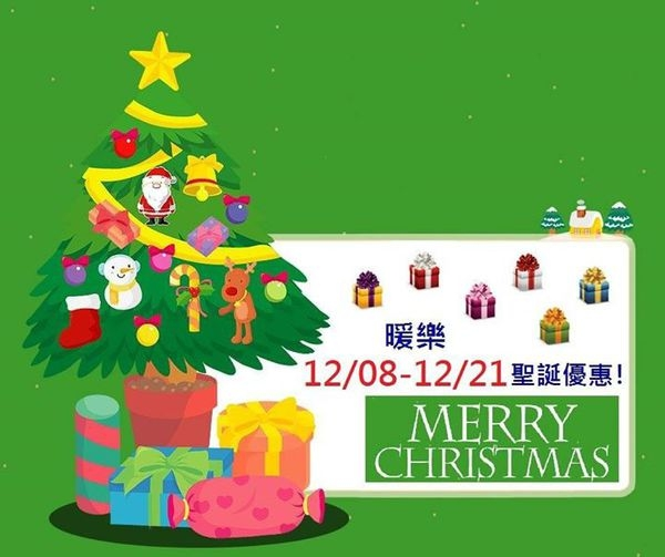 [日本雜貨] 網路店鋪限定 12月聖誕感恩優惠活動  X'mas 聖誕25 - Lucky7 回饋金