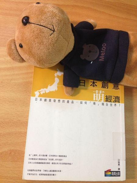 [小熊先生讀書日記] 日本創意·萌經濟