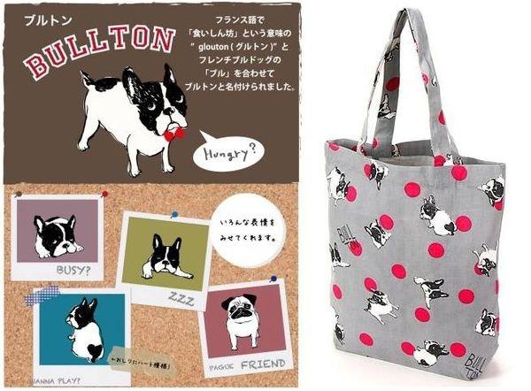 [日系包款] Bullton ブルトン 可愛法國鬥牛犬 提袋