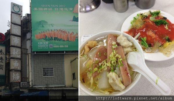 [新竹城隍廟商圈] 原夜市魷魚羹
