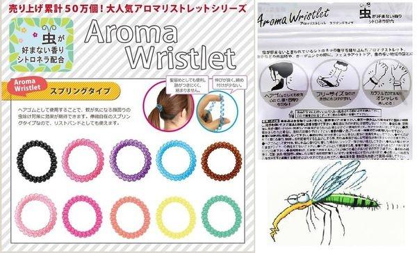[日本雜貨] 夏季商品 - 三用防蟲環 Aroma Wristlet