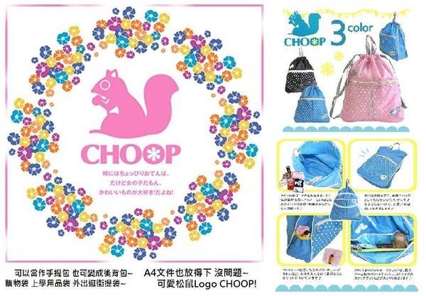 [日系包款] 小松鼠LOGO CHOOP包包~可手提 可後背 尼龍材質較防水耐用