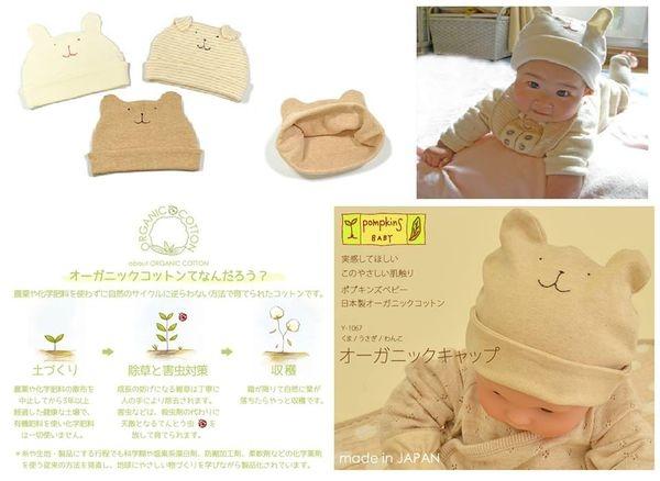 [日本雜貨] Pompkins Baby 可愛毛帽