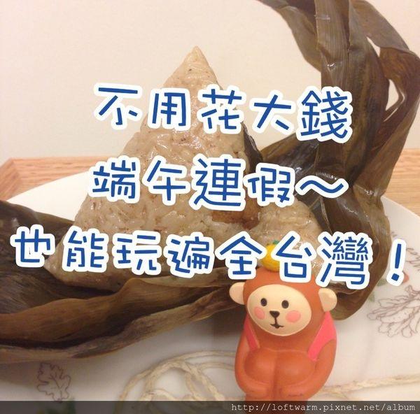 2017端午節活動 包粽子吃肉粽 立蛋體驗 龍舟競賽 不用花大錢也能玩端午連假!
