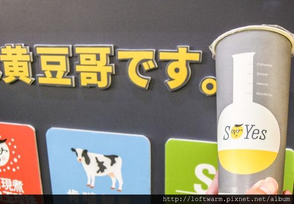 台北三創生活園區限定店 黃豆哥です。豆漿好喝呦~SOYES 帶外國朋友也來逛逛吧!!