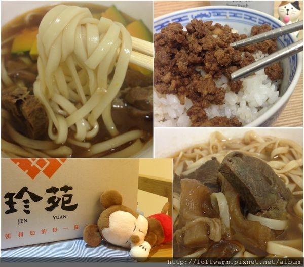 珍苑牛肉麵!宅配美味又便利的一餐!!淋上精肉燥就是好吃的滷肉飯~