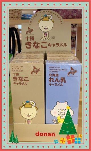 [日本零食] # 北海道 十勝 牛奶糖 #