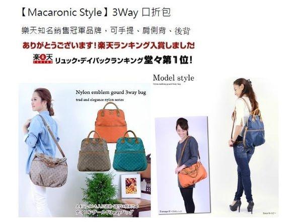 [日系包款] Macaronic Style 馬卡龍概念色系品牌包款 新款上架