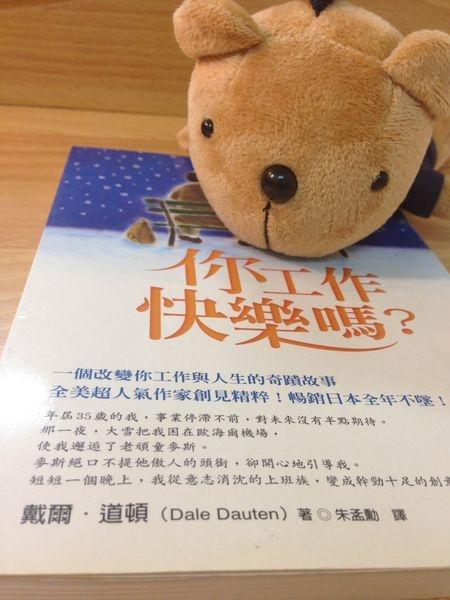 [小熊先生讀書日記] 你工作快樂嗎?