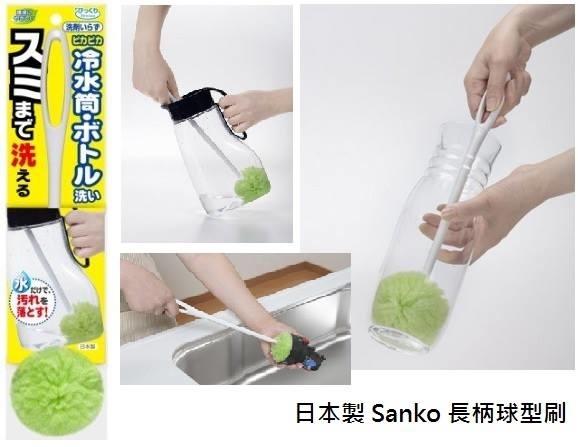 [日本雜貨] ~ Sanko 長柄球型刷 ~  人と環境にやさしい ~
