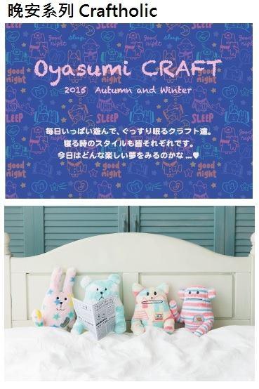 [日本雜貨] Oyasumi CRAFT 晚安系列宇宙人