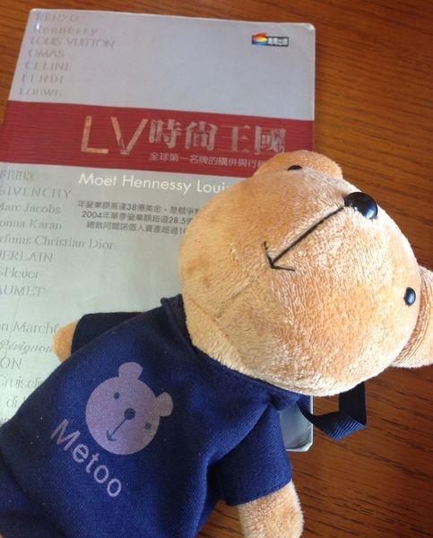 [小熊先生讀書日記] LV時尚王國:全球第一名牌的購併與行銷之秘
