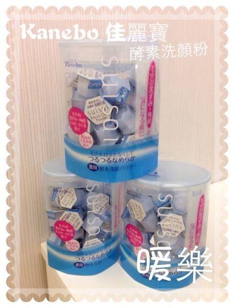 [日本雜貨] # Kanebo 佳麗寶 酵素洗顏粉 #