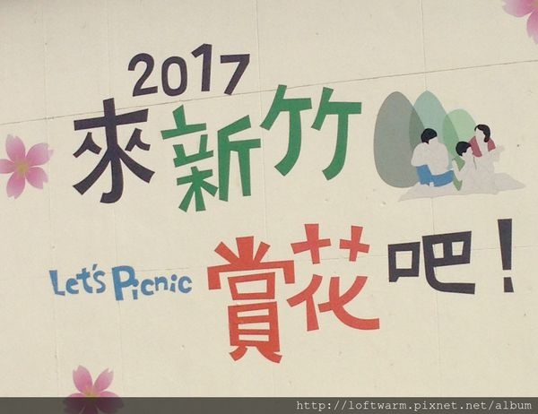 2017 新竹櫻花季 新竹麗池櫻花公園 來新竹賞花吧!!