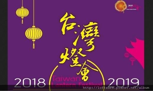 2018全台灣燈會主題時間地點整理懶人包 2018Taiwan lantern Festival 2018台湾ランタンフェスティバル...