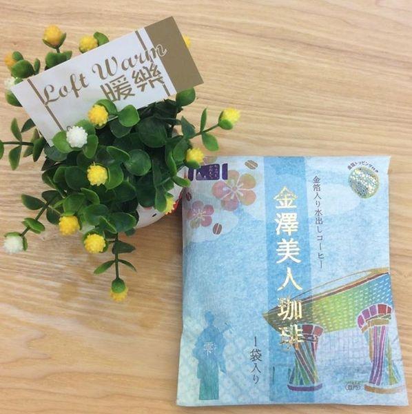 [日本零食] 貴婦級的金澤美人 金箔咖啡
