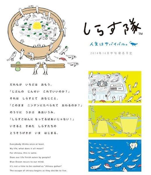 [日本雜貨] 吻仔魚隊しらす隊 全員逃走中 Running~ Small Fish....