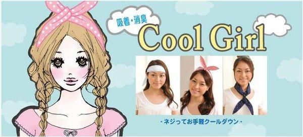 [日本雜貨] Cool Girl 涼感髮帶/圍巾