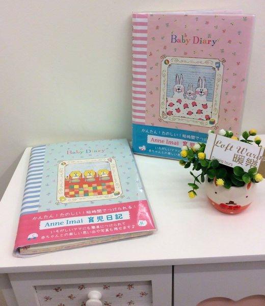 [日本雜貨] 日版 媽咪育兒日記 Baby Diary  人氣插畫家 今井杏設計