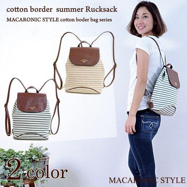 [日系包款] Macaronic Style 春夏款後背包