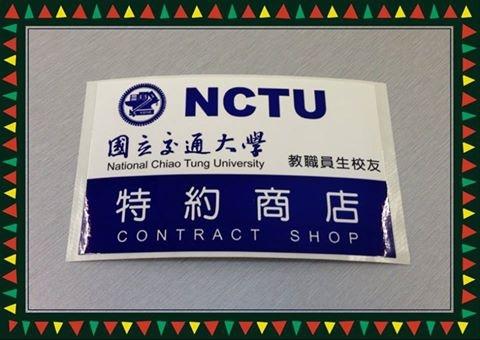 [網站會員/特約企業} 2015 新年禮物!! ~ 新增特約廠商 國立交通大學