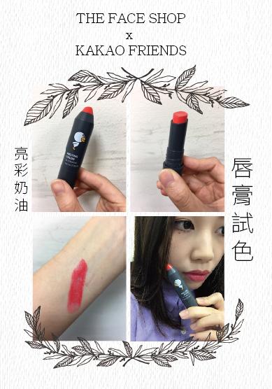 【查莉推薦】THE FACE SHOP x KAKAO聯名唇膏『試色分享』希望有多點嘴巴