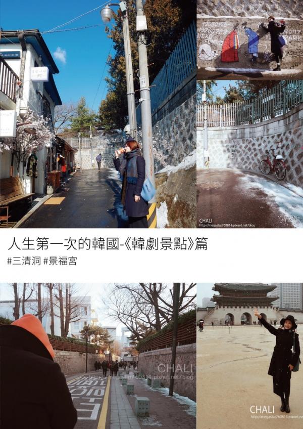 【查莉的首爾自由行】跟著男友的人生第一次韓國旅遊-韓劇景點篇