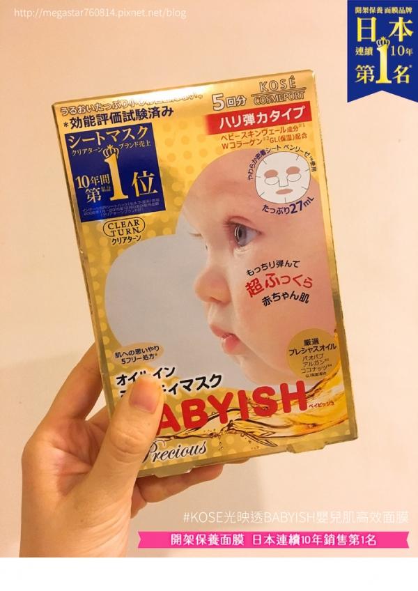 【開架面膜】 光映透BABYISH嬰兒肌高效面膜-《嬰兒般Q彈臉頰就麻煩你了》