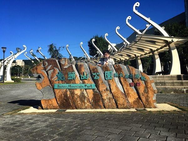 【桃園景點】虎頭山奧爾森林學堂親子出遊的好去處