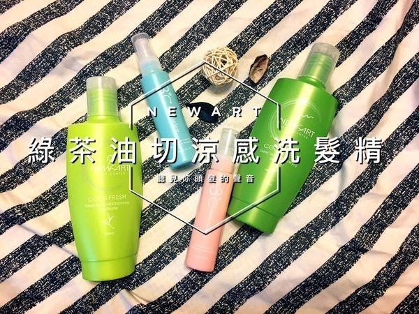 【保養】NEWART |無矽靈綠茶油切涼感控油洗髮精