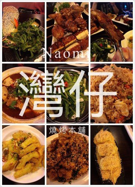 【食記】新竹|灣仔燒烤本舖-複合式餐廳
