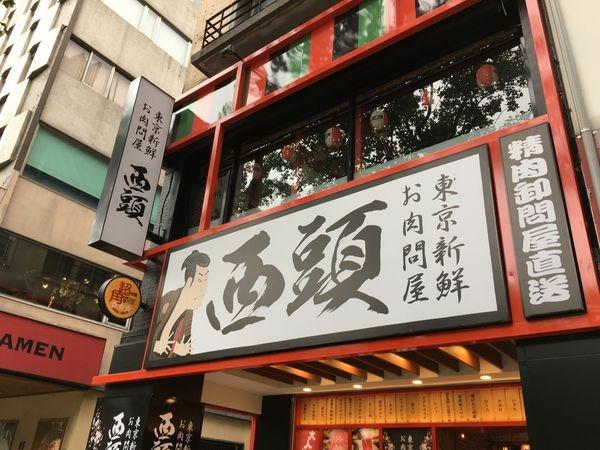 【食記-中山站】大雷店!!!西頭 東京新鮮お肉問屋~不推薦的日式燒烤店!