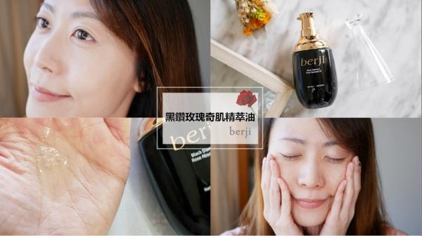 【專櫃級保養。berji黑鑽玫瑰奇肌精萃油】 冬天就是要用輕盈無負擔的精華油滋養肌膚!