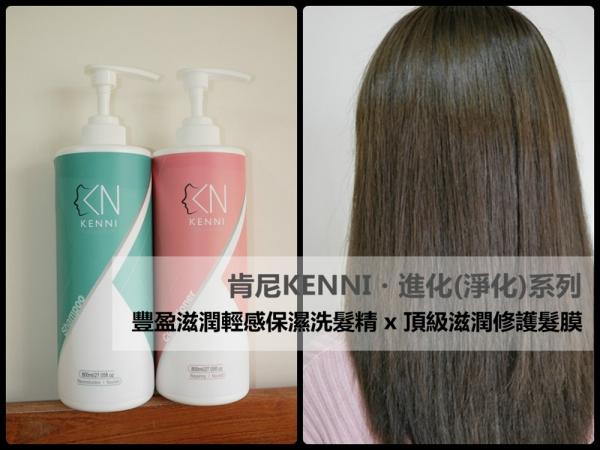 肯尼KENNI 進化(淨化)系列 豐盈滋潤輕感保濕洗髮精x頂級滋潤修護髮膜▕ 讓頭髮有韌性不任性~