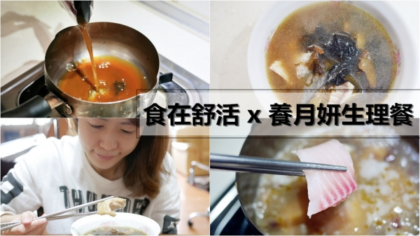 【食在舒活 養月妍生理餐】姊的生理餐初體驗!愛美保養之餘別忘了要適時調理身子~