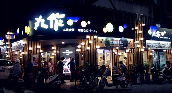丸作食茶~來自台南的超人氣新茶飲店!