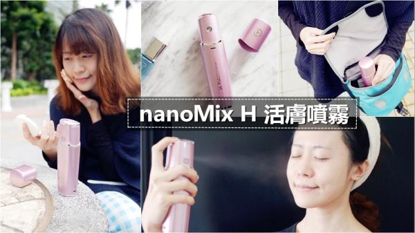 【保濕定妝噴霧推薦。nanoMix H活膚噴霧】諾薇亞最近愛上的可攜帶式保養好物!