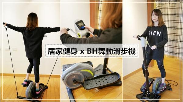 【居家健身器材推薦】BH百年歐洲品牌 舞動滑步機  擺脫蘿蔔腿計畫Start~