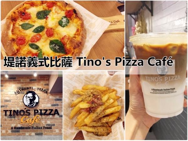 【士林美食】堤諾義式比薩 Tino's Pizza Café  Pizza美味  餐點多元  價格不親民!