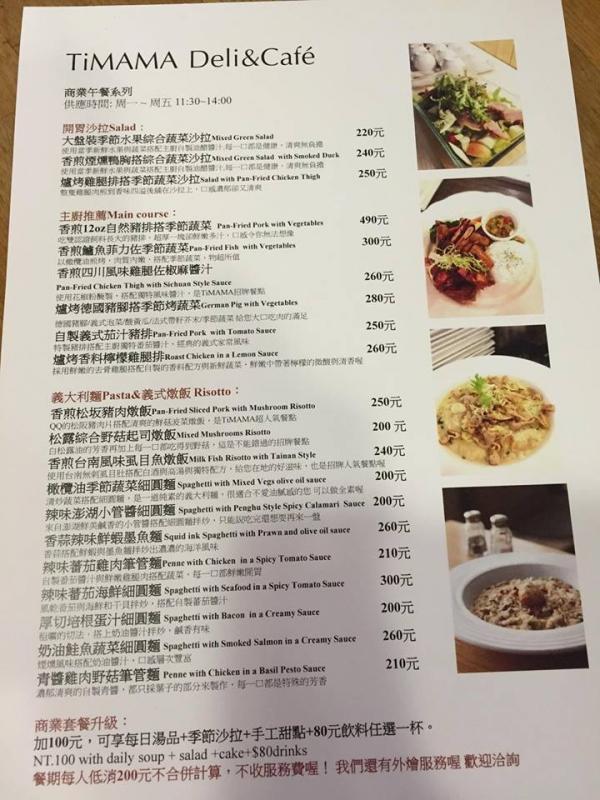 Timama Deli & Cafe 內科一帶最推薦的簡餐!義大利麵超好吃~